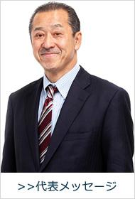 東和コーポレーション代表取締役会長 藤巻泰 メッセージ