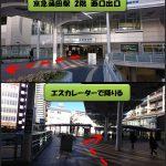 ①京急蒲田駅2階の西口を出てエスカレーターで降ります。