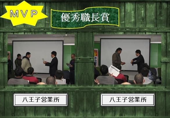 MVP優秀職長賞