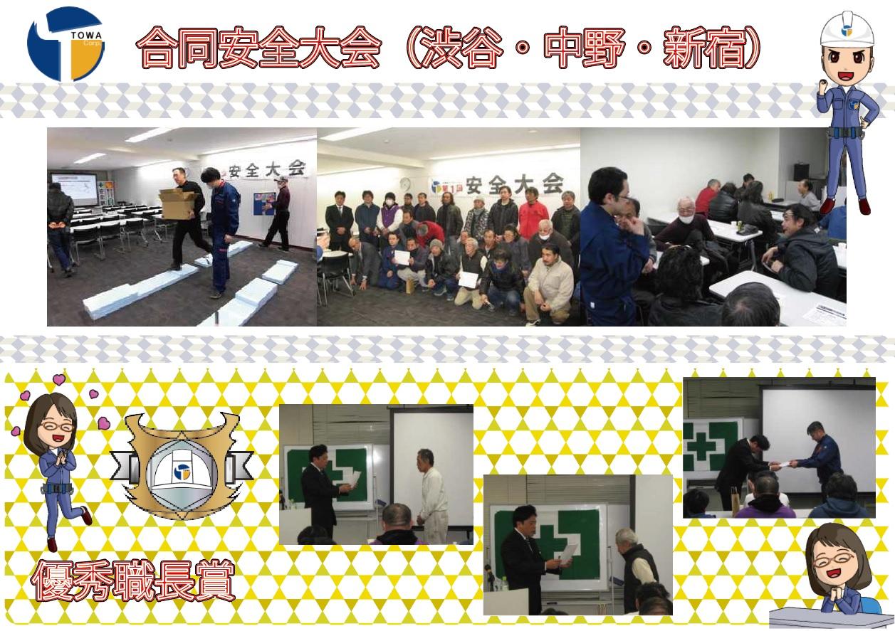 合同安全大会(渋谷・中野・新宿)