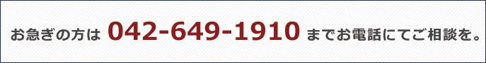 お急ぎの方は042-649-1910までお電話にてご相談を。