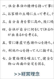 東和コーポレーション経営理念