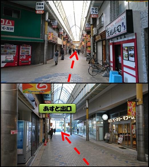 ③「商店街あすと」の出口まで直進します。