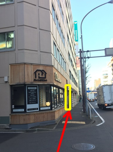 ⑦左手に出て来る農機会館ビルの3階に『東和コーポレーション横浜営業所』があります。