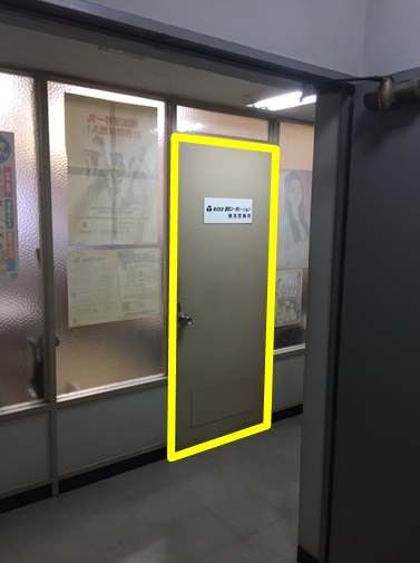 ⑨3階へ上がると横浜営業所の入口が直ぐにあります。