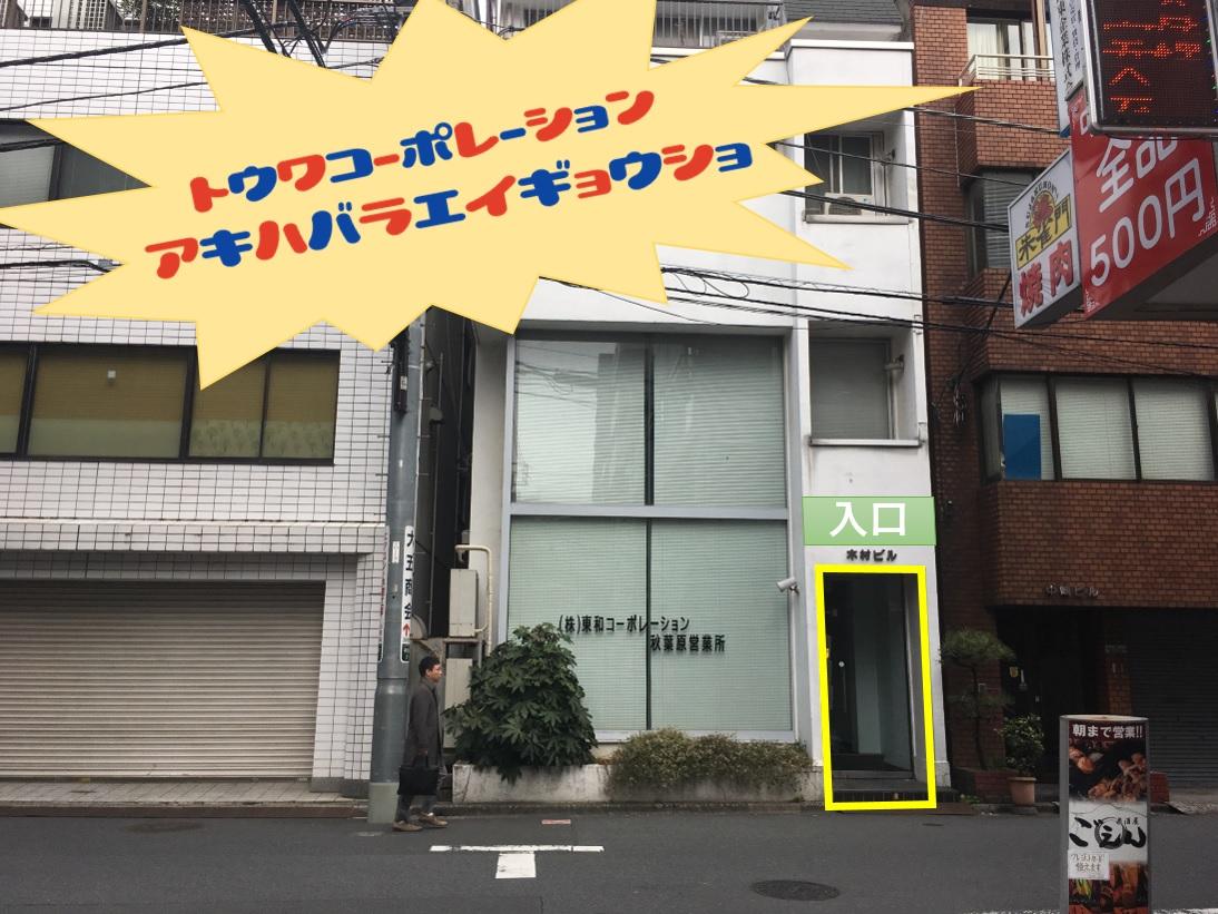 ⑧秋葉原営業所に到着!!