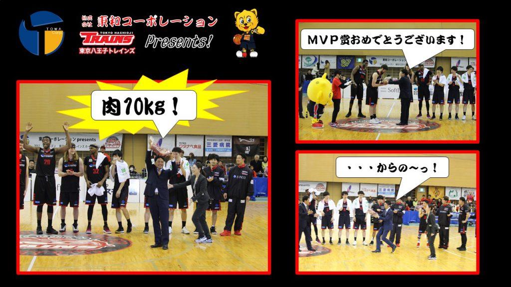 MVP賞は肩ロースステーキ10kg!・・・からの~っ!