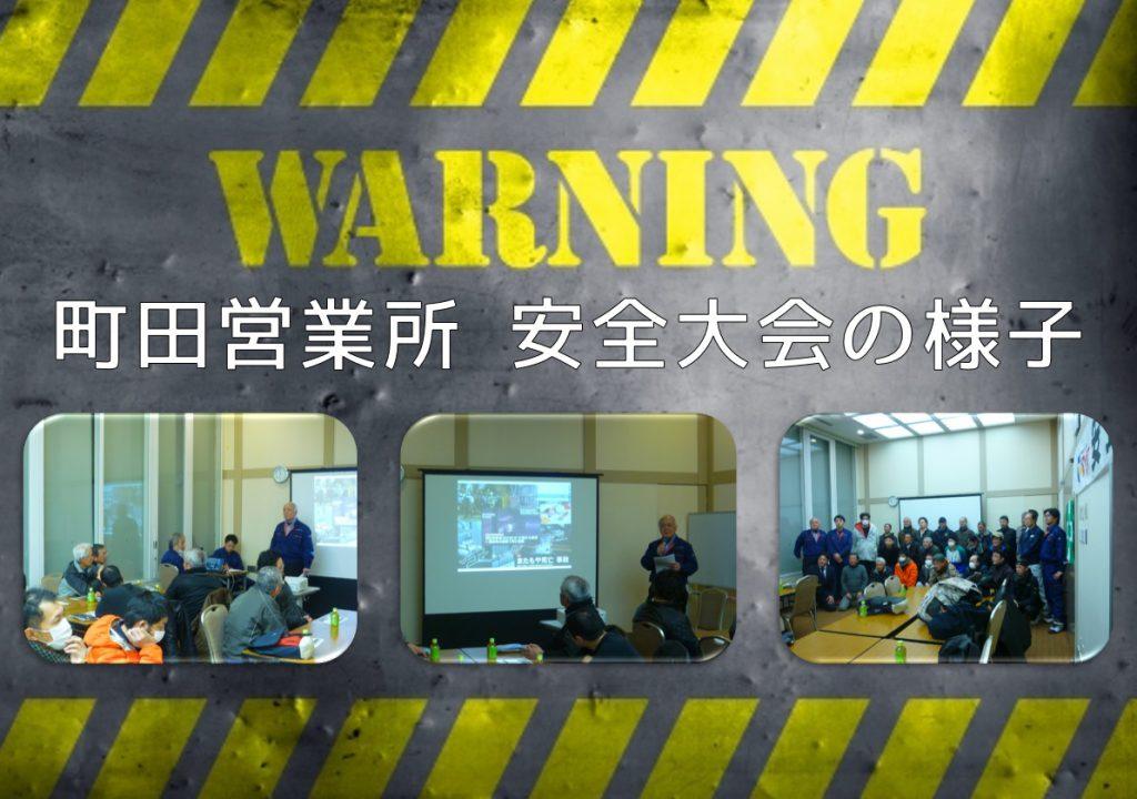 町田営業所 安全大会の様子