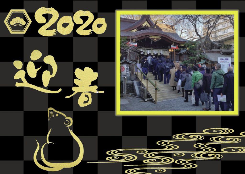 子安神社にて安全祈願