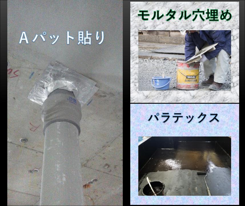 床貫通処理におけるAパット張り→モルタル穴埋め→パラテックス