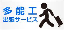 多能工出張サービス